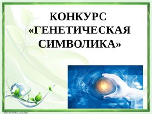 КОНКУРС «ГЕНЕТИЧЕСКАЯ СИМВОЛИКА»