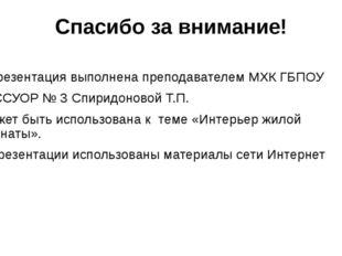 Спасибо за внимание! Презентация выполнена преподавателем МХК ГБПОУ МССУОР №