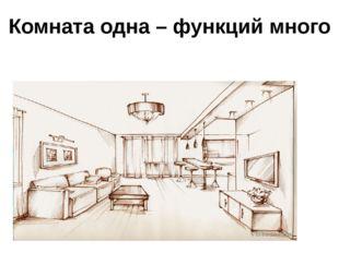 Комната одна – функций много