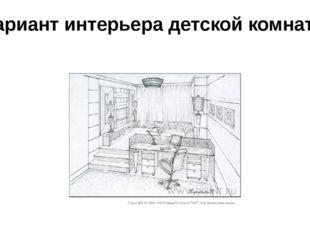 Вариант интерьера детской комнаты
