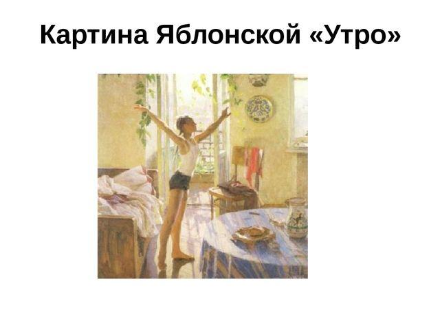 Картина Яблонской «Утро»