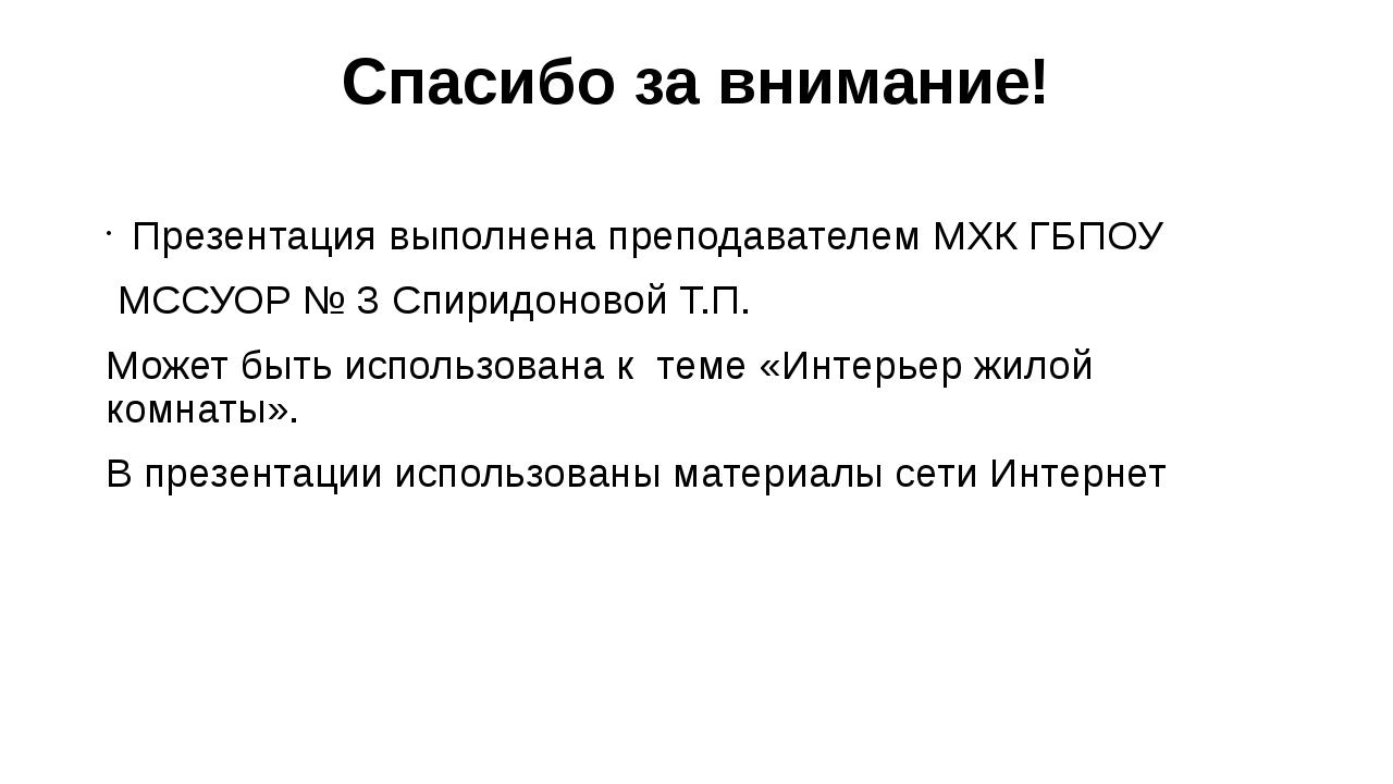 Спасибо за внимание! Презентация выполнена преподавателем МХК ГБПОУ МССУОР №...
