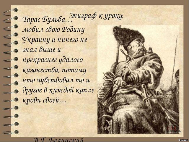 Эпиграф к уроку: Тарас Бульба… любил свою Родину Украину и ничего не знал вы...