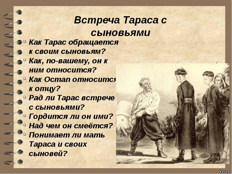 Встреча Тараса с сыновьями Как Тарас обращается к своим сыновьям? Как, по-ва...
