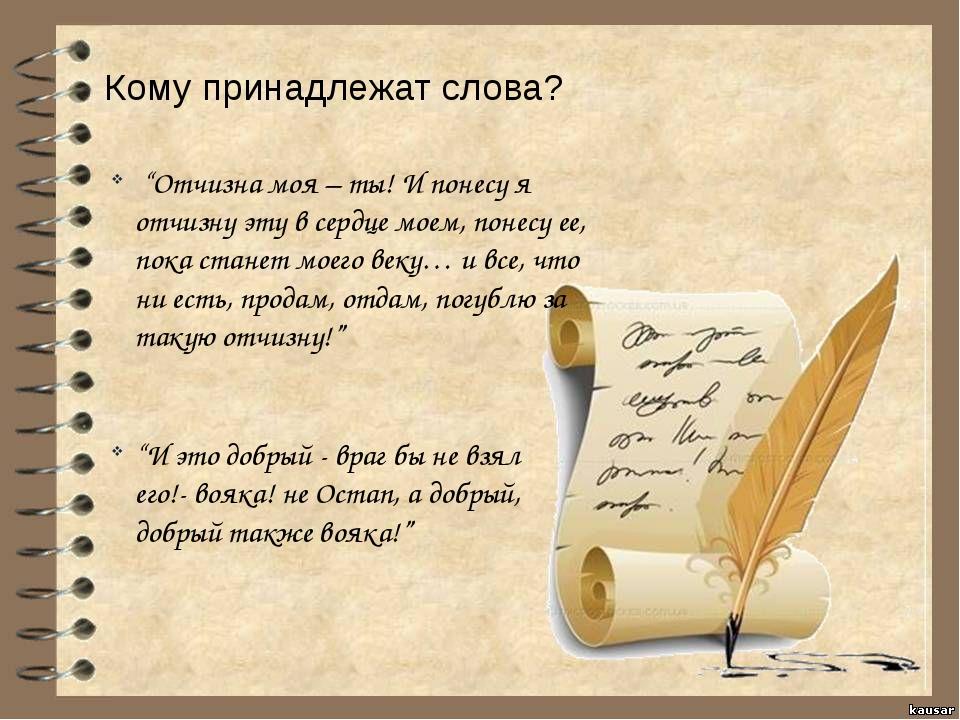 """Кому принадлежат слова? """"Отчизна моя – ты! И понесу я отчизну эту в сердце м..."""