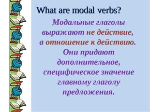 What are modal verbs? Модальные глаголы выражают не действие, а отношение к д