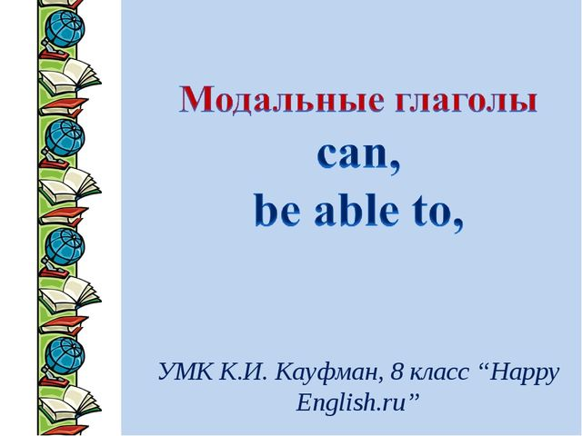 "УМК К.И. Кауфман, 8 класс ""Happy English.ru"""