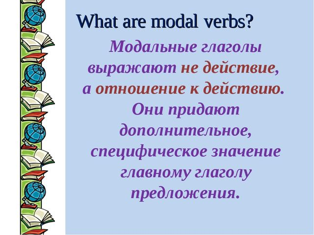 What are modal verbs? Модальные глаголы выражают не действие, а отношение к д...