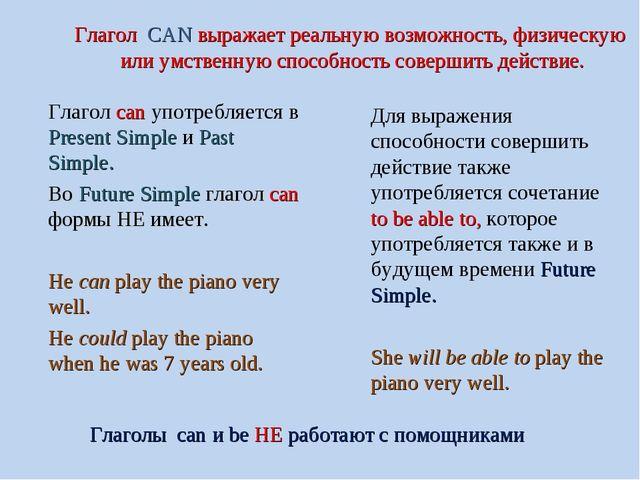 Глагол CAN выражает реальную возможность, физическую или умственную способн...