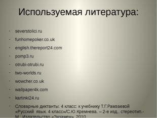 Используемая литература: severstolici.ru funhomepoker.co.uk english.thereport