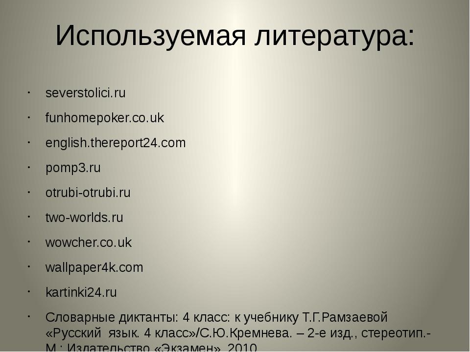 Используемая литература: severstolici.ru funhomepoker.co.uk english.thereport...
