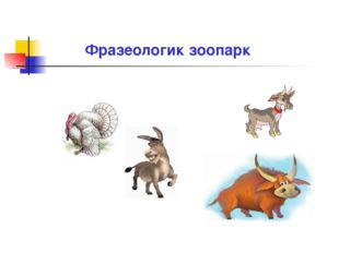 Фразеологик зоопарк