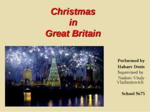 Christmas in Great Britain Performed by Hahaev Denis Supervised by Nadeev Vit