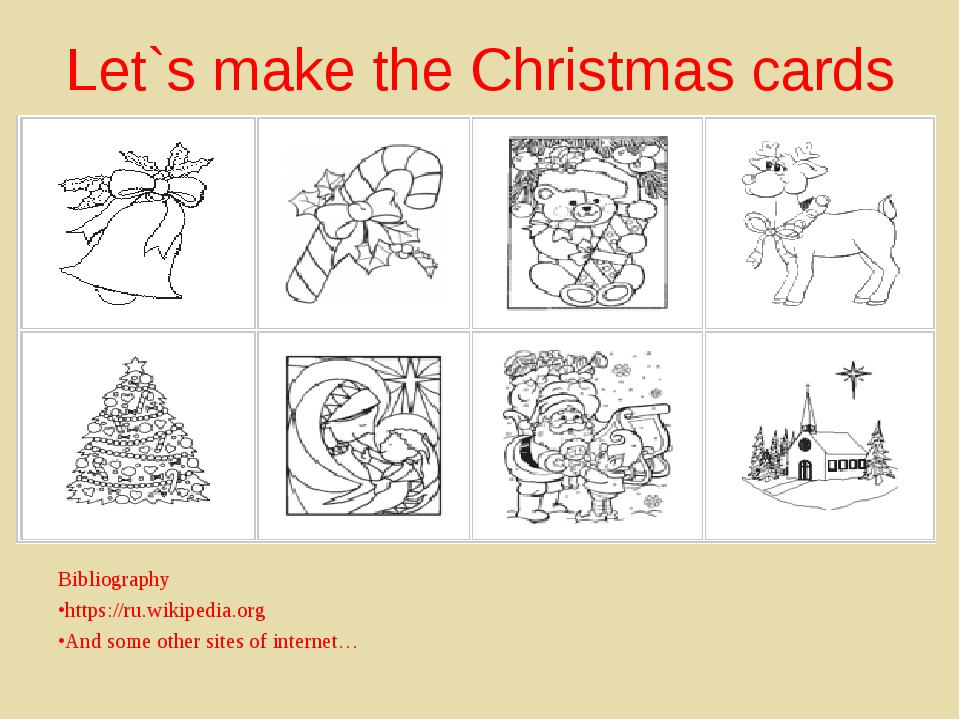Let`s make the Christmas cards Bibliography https://ru.wikipedia.org And some...