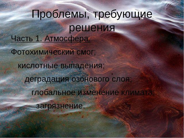 Проблемы, требующие решения Часть 1. Атмосфера. Фотохимический смог; кислотны...