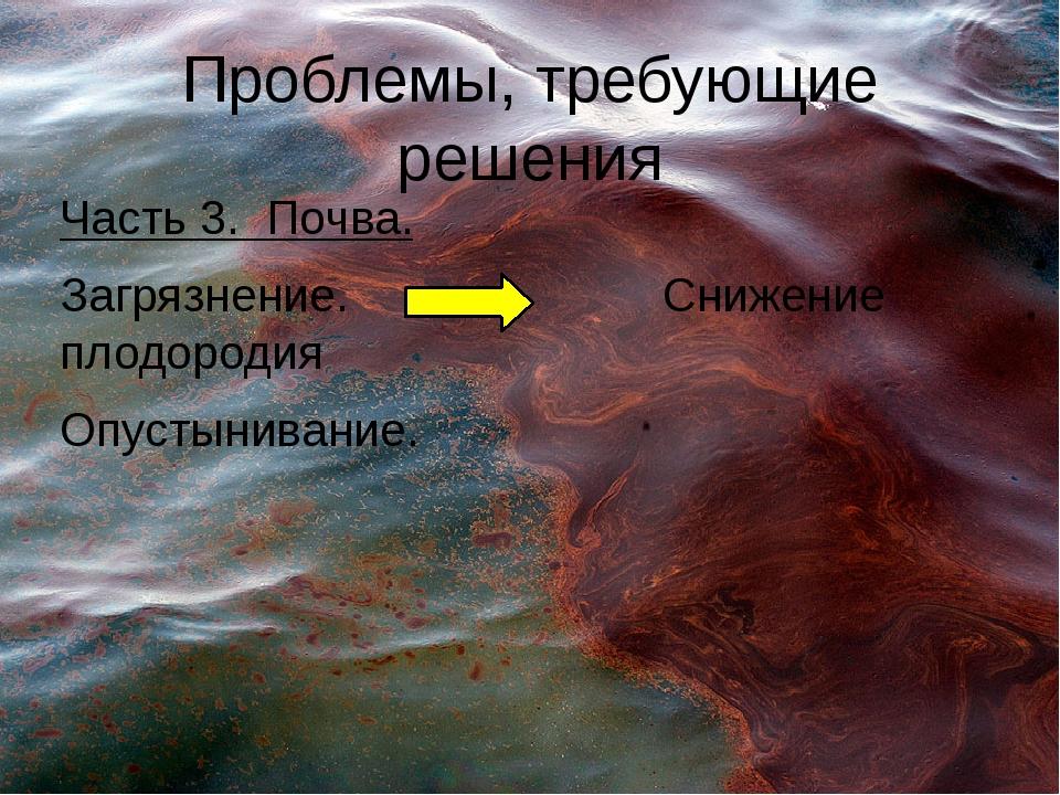 Проблемы, требующие решения Часть 3. Почва. Загрязнение. Снижение плодородия...