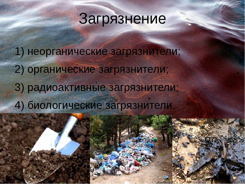 Загрязнение 1) неорганические загрязнители; 2) органические загрязнители; 3)...