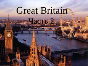 Great Britain Часть 2