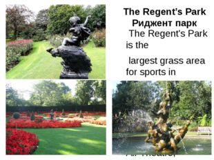 The Regent's Park Риджент парк The Regent's Park is the largest grass area fo