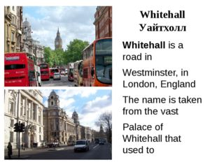 Whitehall Уайтхолл Whitehall is a road in Westminster, in London, England The