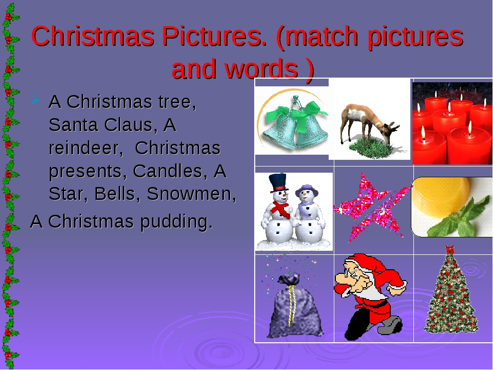 Christmas Pictures. (match pictures and words ) A Christmas tree, Santa Claus...