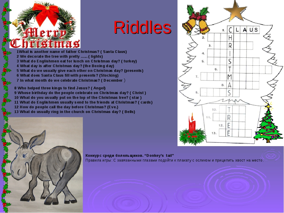 Riddles 1What is another name of father Christmas? ( Santa Claus) 2 We decora...