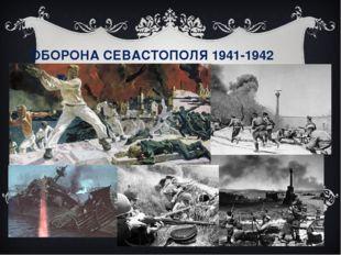 ОБОРОНА СЕВАСТОПОЛЯ 1941-1942