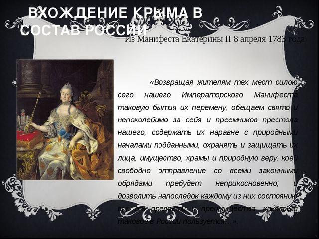ВХОЖДЕНИЕ КРЫМА В СОСТАВ РОССИИ «Возвращая жителям тех мест силою сего нашег...