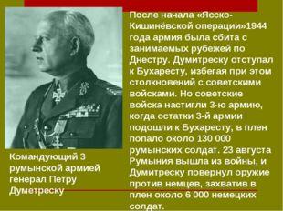 Командующий 3 румынской армией генерал Петру Думетреску После начала «Ясско-К