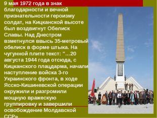 9 мая 1972 года в знак благодарности и вечной признательности героизму солдат