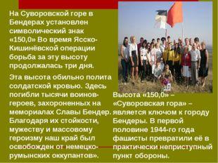 На Суворовской горе в Бендерах установлен символический знак «150,0» Во вре