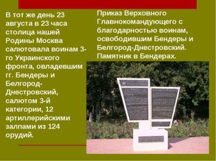 В тот же день 23 августа в 23 часа столица нашей Родины Москва салютовала вои
