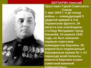 БЕРЗАРИН Николай Эрастович Герой Советского Союза С мая 1944 г. и до конца во