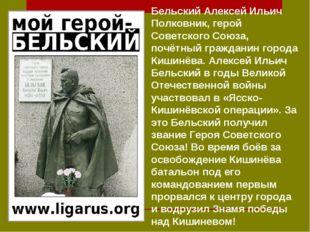 Бельский Алексей Ильич Полковник, герой Советского Союза, почётный гражданин