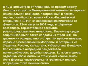 В 40-а километрах от Кишинёва, на правом берегу Днестра находится Мемориальны