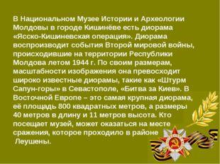 В Национальном Музее Истории и Археологии Молдовы в городе Кишинёве есть диор