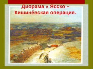 Диорама « Ясско – Кишинёвская операция»