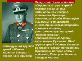Командующий группой армий « Южная Украина» Генерал – оберст Ганс Фриснер Пере