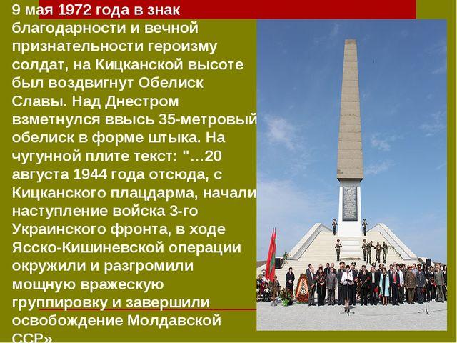 9 мая 1972 года в знак благодарности и вечной признательности героизму солдат...