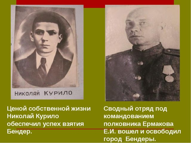 . Ценой собственной жизни Николай Курило обеспечил успех взятия Бендер. Свод...