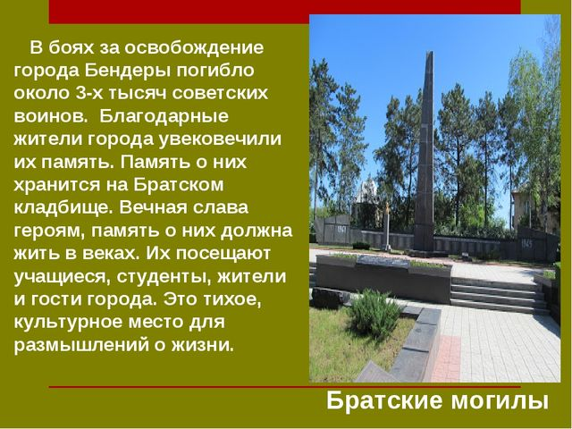 В боях за освобождение города Бендеры погибло около 3-х тысяч советских воин...