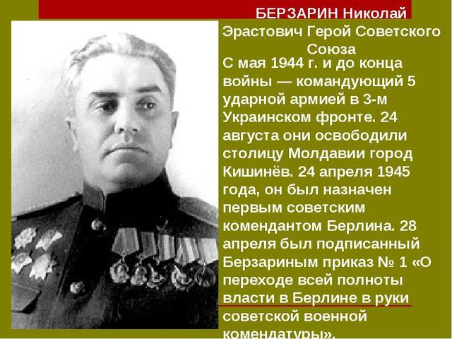 БЕРЗАРИН Николай Эрастович Герой Советского Союза С мая 1944 г. и до конца во...