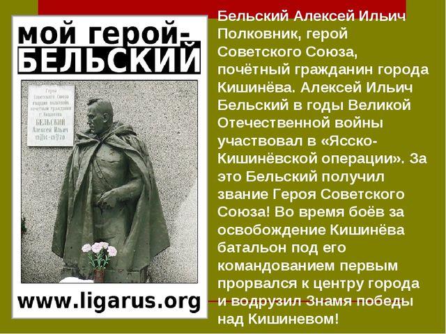 Бельский Алексей Ильич Полковник, герой Советского Союза, почётный гражданин...