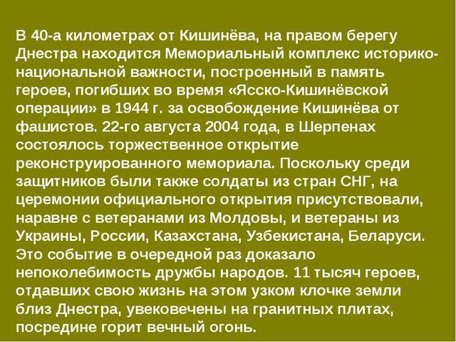 В 40-а километрах от Кишинёва, на правом берегу Днестра находится Мемориальны...