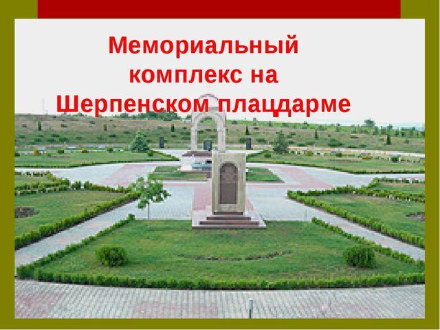 Мемориальный комплекс на Шерпенском плацдарме