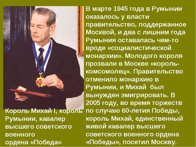 В марте 1945 года в Румынии оказалось у власти правительство, поддержанное М...