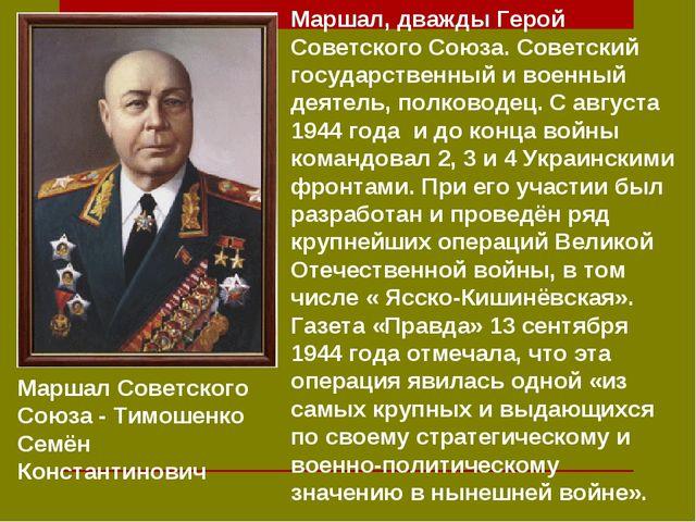 Маршал Советского Союза - Тимошенко Семён Константинович Маршал, дважды Герой...