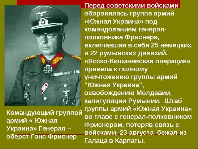 Командующий группой армий « Южная Украина» Генерал – оберст Ганс Фриснер Пере...