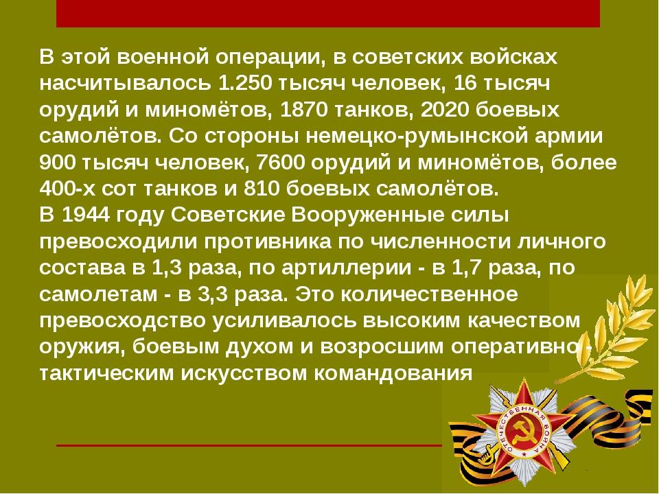 В этой военной операции, в советских войсках насчитывалось 1.250 тысяч челове...