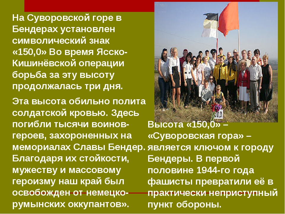 На Суворовской горе в Бендерах установлен символический знак «150,0» Во вре...
